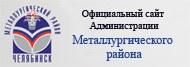 Официальный сайт Администрации Металлургического района