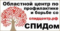 Областной центр по профилактике и борьбе со СПИДом