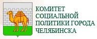 Комитет социальной политики г. Челябинска
