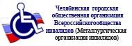 Челябинская городская общественная организация Всероссийского общества инвалидов