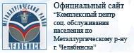 """Официальный сайт Муниципального бюджетного учреждения """"Комплексный центр социального обслуживания населения по Металлургическому району города Челябинска"""""""