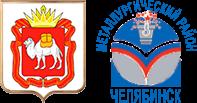 Металлургическое управление социальной защиты населения Администрации города Челябинска