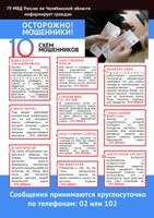 10 распространенных схем мошенничества
