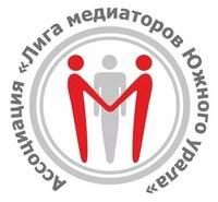 Ассоциация «Лига медиаторов Южного Урала»