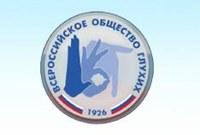 Диспетчерская служба для инвалидов по слуху Челябинской области