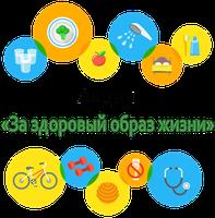 Межведомственная профилактическая акция  «За здоровый образ жизни!»