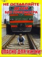 Профилактика чрезвычайных происшествий  с детьми на объектах транспортной инфраструктуры