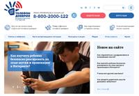 Телефон доверия онлайн: апгрейд по полной!