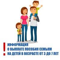 Управление информирует по пособию с 3 до 7 лет