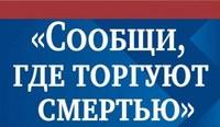 В Челябинской области проводится акция «Сообщи, где торгуют смертью»