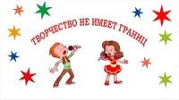 Всероссийский фестиваль талантов «Искусство возможностей»